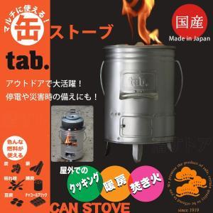 【缶ストーブ】 tab.タブ 径196mm×高276mm 調理やたき火、暖房までマルチに使える アウトドアでも緊急時の備えにも役立ちます。 田中文金属|kiyo-store