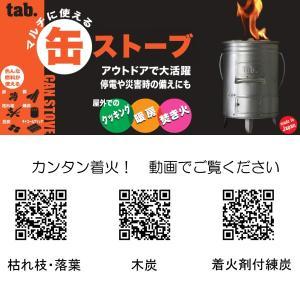 缶ストーブ tab.タブ 径196mm×高276mm 調理やたき火、暖房までマルチに使える アウトドアでも緊急時の備えにも役立ちます。 田中文金属|kiyo-store|06