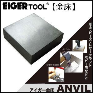 金床 かなとこ L 縦100×横100×高35mm カシメ.つぶし、鉄板などの加工に アイガーツール ES-100|kiyo-store