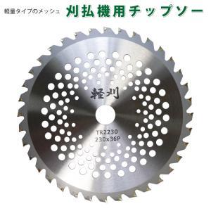 刈払機用チップソー 外径230mm 刃数36P ブリスターパック 2P×5組(10枚) 軽量!メッシュチップソー。草刈り機用替刃|kiyo-store
