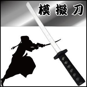 【模擬刀】 (中)  全長59cm|kiyo-store