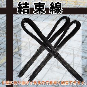 【結束線】 黒色 #21 径0.8mm 長さ450mm 10kg入鉄線 基礎工事などで、鉄筋を固定に! KU|kiyo-store