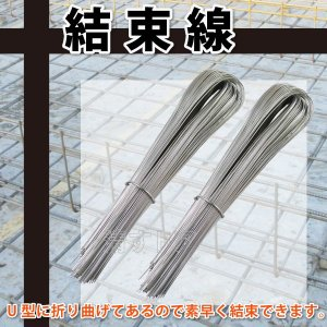 【結束線】 メッキ #21 径0.8mm 長さ550mm 10kg入鉄線 基礎工事などで、鉄筋を固定に! KU|kiyo-store
