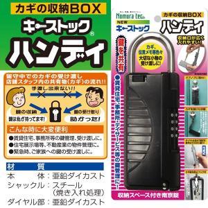 【キーストックハンディ】 ブラック 鍵の保管に!小型鍵保管箱・防犯・保管・受け渡しに ノムラテック N-1296|kiyo-store