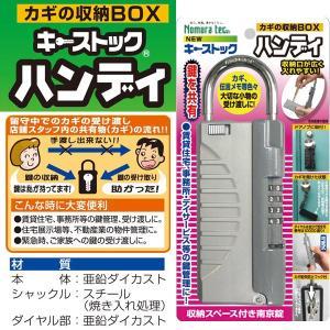 【キーストックハンディ】 シルバー 鍵の保管に!小型鍵保管箱・防犯・保管・受け渡しに ノムラテック N-1297|kiyo-store