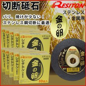 金の卵 切断砥石 100枚入 105×1.0×15 AZ60P ステンレス・金属用 人気の金のたまご! RESITON レヂトン|kiyo-store