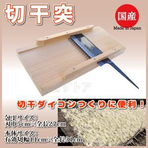 【切干突】国産 切り干し大根作り器|kiyo-store
