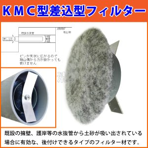 【KMC型 差込型フィルター】  呼び径40mm VP管・VU管共用 既設の擁壁、護岸等の吸出し防止に! 鬼頭忠兵衛商店 KMC-40|kiyo-store