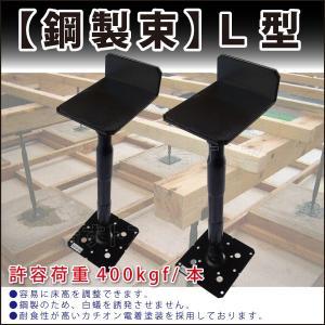 【鋼製束】 L型 25本入 調整範囲460〜620mm 許容荷重400kgf/本 KU46-62|kiyo-store