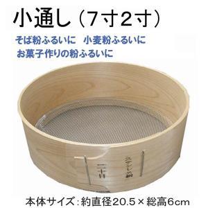 【小通し 7寸2寸】 ステン網80目、100目 径20.5cm×高6cm 国産木枠ふるい|kiyo-store