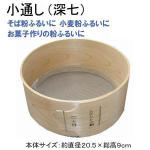 小通し 深七 ステン網180目、220目、250目 径20.5cm×高9cm 国産 木枠ふるい 桧曲輪加工製品 立松工芸 kiyo-store