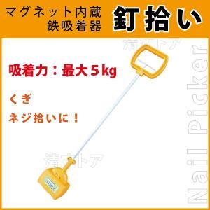 【釘拾い】 マグネット内蔵鉄吸着器 吸着力は最大5kg くぎ・ネジ拾いに! ネイルピッカー SK|kiyo-store