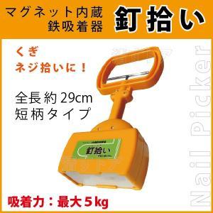 【釘拾い】 短柄 マグネット内蔵鉄吸着器 吸着力は最大5kg くぎ・ネジ拾いに! ネイルピッカー SK|kiyo-store