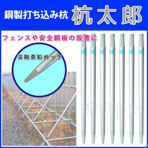 【杭太郎】 1.1m 耐久性と施工性に優れた鋼製打ち込み杭 KU|kiyo-store
