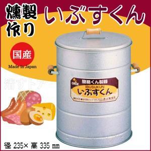 燻製器いぶすくん 国産 熱くん製法 径235×高335mm アウトドアでカンタンにスモーク調理 尾上製作所 I-2333|kiyo-store
