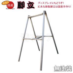 【脚立 3尺】無塗装 鉄製土建工事用・鉄パイプ脚立|kiyo-store