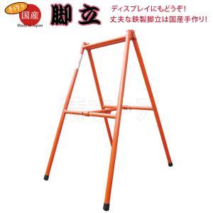 【脚立 3尺】 赤塗 鉄製土建工事用・鉄パイプ脚立 国産手作り。ディスプレイにもどうぞ! 塗装脚立・レトロはしご|kiyo-store