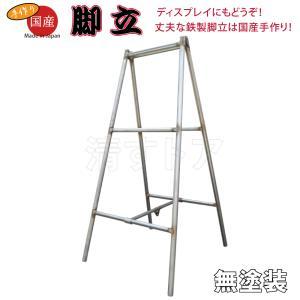 【脚立 4.5尺】無塗装 鉄製土建工事用・鉄パイプ脚立|kiyo-store