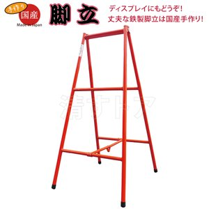 【脚立 4.5尺】赤塗 鉄製土建工事用・鉄パイプ脚立|kiyo-store
