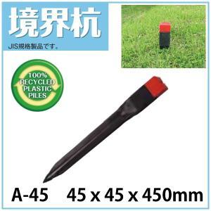 【境界杭】 A-45 45x45x450mm プラスチック標識杭・測量杭 大研化成工業|kiyo-store