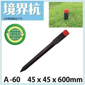 【境界杭】 A-60 45×45×600mm プラスチック標識杭・測量杭 大研化成工業|kiyo-store