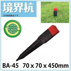 【境界杭】 BA-45 70×70×450mm プラスチック標識杭・測量杭 大研化成工業|kiyo-store