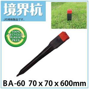 【境界杭】 BA-60 70×70×600mm プラスチック標識杭・測量杭 大研化成工業|kiyo-store