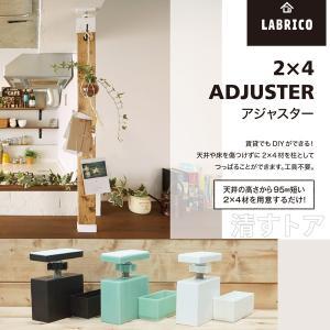 【ラブリコ 2×4 アジャスター】LABRICO ホワイトDXO-1 ブロンズDXB-1 グリーンDXV-1|kiyo-store