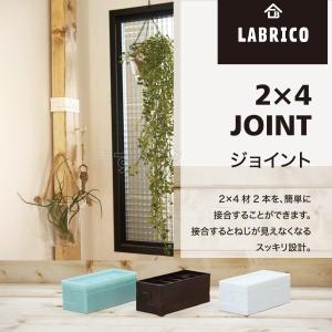 【ラブリコ 2×4 ジョイント】LABRICO ホワイトDXO-4 ブロンズDXB-4 グリーンDXV-4|kiyo-store