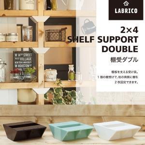 【ラブリコ 2×4 棚受ダブル】LABRICO お得な2個セット ホワイトDXO-3 ブロンズDXB-3 グリーンDXV-3|kiyo-store