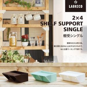 【ラブリコ 2×4 棚受シングル】LABRICO ホワイトDXO-2 ブロンズDXB-2 グリーンDXV-2|kiyo-store
