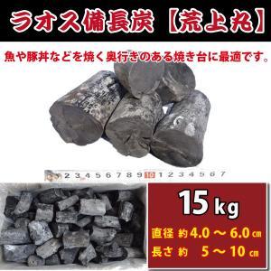 【ラオス備長炭】 荒上丸 15kg入 奥行きのある焼き台に最適!櫻炭特選備長炭|kiyo-store