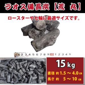 【ラオス備長炭】 荒丸 15kg入 ロースターや七輪に最適サイズ!櫻炭特選備長炭|kiyo-store