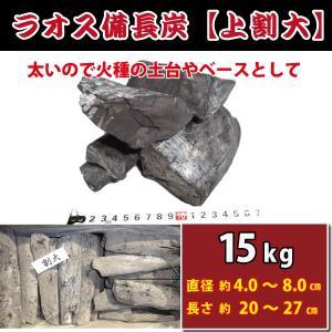 ラオス備長炭 上割大 15kg入 太いので火種の土台やベースとして。櫻炭特選備長炭|kiyo-store