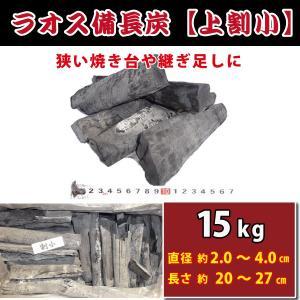 【ラオス備長炭】 上割小 15kg入 狭い焼き台や継ぎ足しに。櫻炭特選備長炭|kiyo-store
