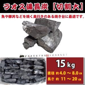 ラオス備長炭 切割大 15kg入 奥行きのある焼き台に最適!櫻炭特選備長炭|kiyo-store
