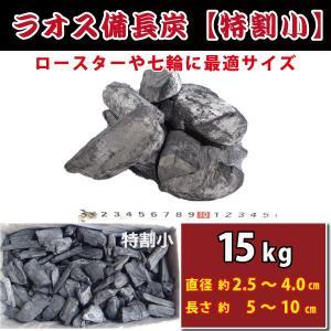 【ラオス備長炭】 特割小 15kg入 ロースターや七輪に最適サイズ。櫻炭特選備長炭|kiyo-store