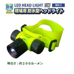 現場用 防水型 ヘッドライト 約200ルーメンで強力!  LED電灯 強力防水仕様で水場作業や雨天時の作業に最適! アイガー WH-3|kiyo-store