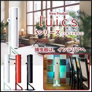 【Luics(ルイクス) Sシリーズ】粘着シートで捕まえるスタンド式の『光誘引捕虫器』