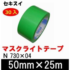 【マスクライトテープ 緑】 巾50mm×長さ25m 30個入(養生用) 木質フロアー材への養生シート保持、固定に!国産 セキスイ♯730|kiyo-store