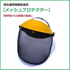 メッシュプロテクター 飛散防護具 シールド上下・ヘッドバンドサイズ調節可能! 飛来物から顔面防御|kiyo-store