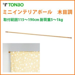 TONBO【ミニインテリアポール】 115型 木目調 取付範囲115〜190cm トンボ|kiyo-store