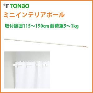 TONBO【ミニインテリアポール】 115型  取付範囲115〜190cm トンボ|kiyo-store
