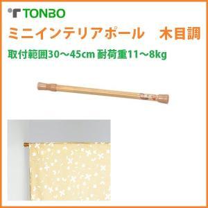 TONBO【ミニインテリアポール】 30型 木目調 取付範囲30〜45cm トンボ|kiyo-store