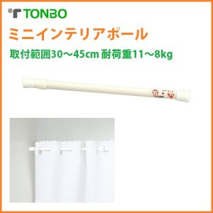 【ミニインテリアポール】 30型 木目調 取付範囲30〜45cm 空間を活かし収納力アップ!取り付け簡単! 新輝合成(トンボ) TONBO kiyo-store