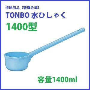 水ひしゃく  1400型 1400ml オールプラスチックで水に強い 新輝合成(トンボ) TONBO|kiyo-store