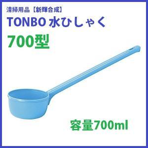 水ひしゃく  700型 700ml オールプラスチックで水に強い 新輝合成(トンボ) TONBO|kiyo-store