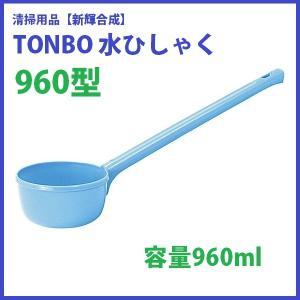水ひしゃく  960型 960ml オールプラスチックで水に強い 新輝合成(トンボ) TONBO|kiyo-store
