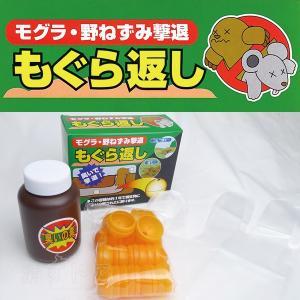 【もぐら返し】 モグラ・野ねずみ用忌避剤 天然素材の臭いでモグラや野ネズミを追い払い コアミ|kiyo-store