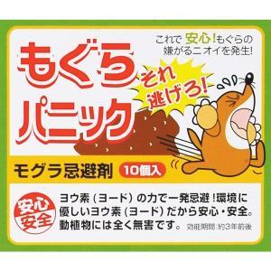 もぐらパニック 5g×10個 ヨウ素の力でもぐらの侵入を防ぐ 動物、植物に無害!モグラの忌避剤。 アイスリー工業 3200|kiyo-store